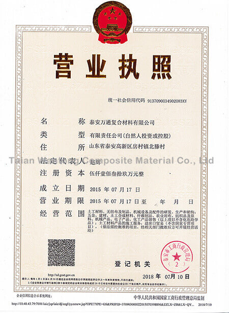 business-license2